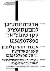"""Molcho catalog hatzvi3"". ברישיון השימוש ההוגן."" href=""//he.wikipedia.org/wiki/%D7%A7%D7%95%D7%91%D7%A5:Molcho_catalog_hatzvi3.jpg"">סריקה דרך ויקיפדיה."