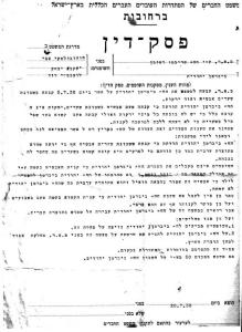 השנה 1938. הסתדרות העובדים העבריים מאשימה את סבתא רבה שלי ברכישת אבטיח מערבי, תוך שימוש בפונטים שבנמצא.