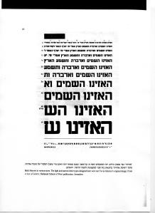 אות אהרוני. מקור: הלשכה לטיפוגרפיה עברית